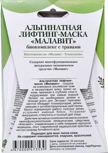 """Лифтинг-маска """"Малавит"""" биокомплекс с травами, 15 гр"""