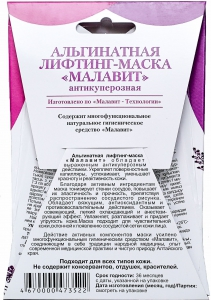 """Лифтинг-маска """"Малавит"""" антикуперозная, 15 гр"""