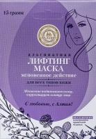 """Лифтинг-маска альгинатная """"Малавит"""" мгновенное действие 15 гр"""