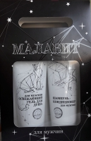 Подарочный набор «Малавит» для мужчин № 1