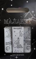Подарочный набор «Малавит» для мужчин № 3