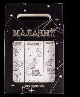 Подарочный набор «Малавит» для мужчин № 2