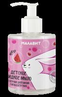 Жидкое детское мыло «Малавит» ЗАЙКА, 280 мл